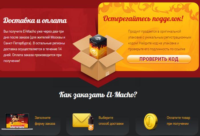 Купить Титан гель в Казани в аптеке по лучшей цене