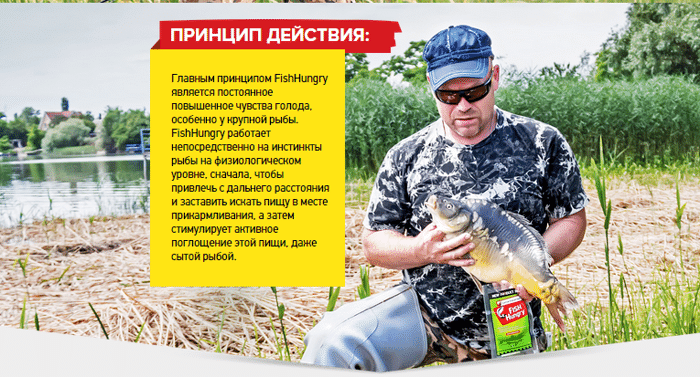 fishhungry приманка для рыбы