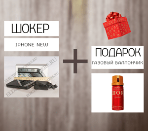 Шокер iPhone 5 New