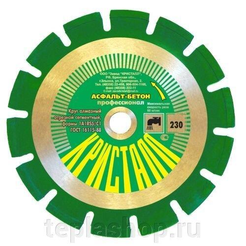 Купить алмазные диски по бетону в брянске купить в гомеле куб бетона