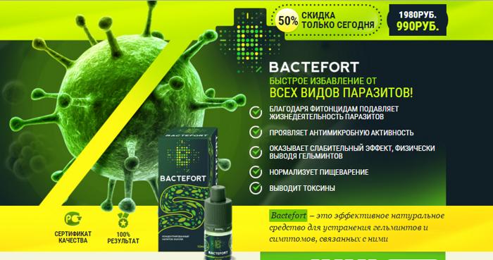 bactefort купить саратов