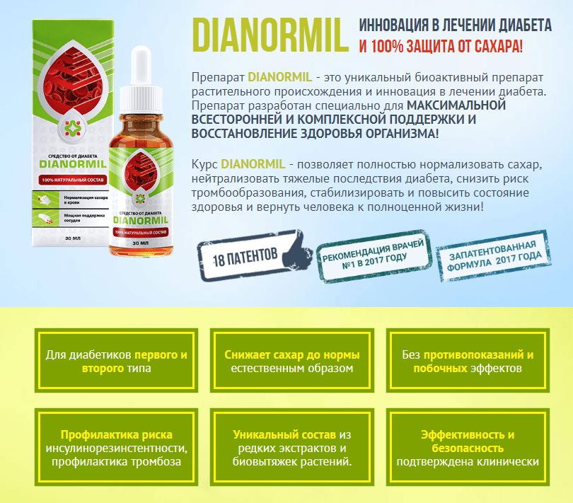 Dianormil от диабета в Екатеринбурге