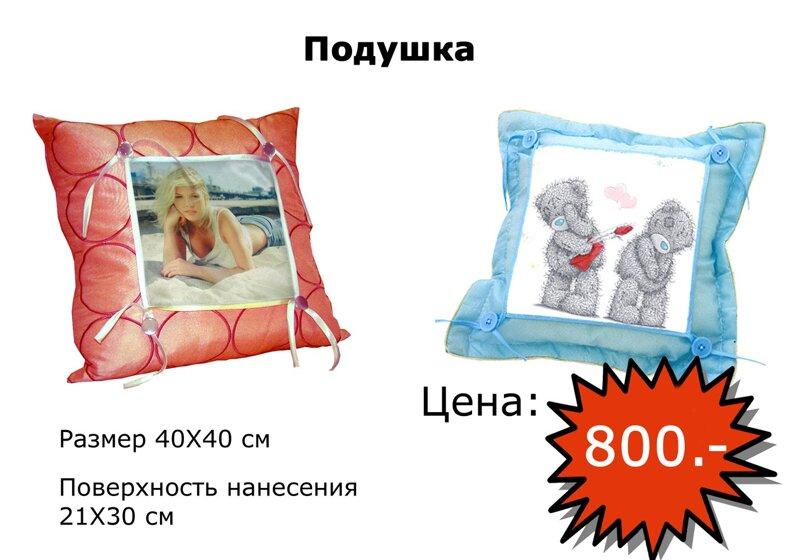 дидактическая игра подушки с фото ростов на дону этом успешно
