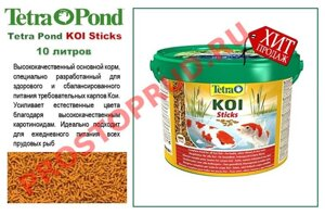 Корм для рыбы Tetra Pond Koi Sticks 10 л