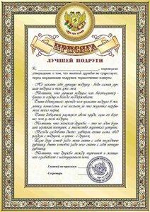 Присяга лучшей подруги Цена руб купить в Челябинске Присяга лучшей подруги от компании Магазин сувениров и подарков Особый Случай фото