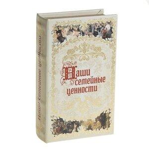 Сейф-книга {amp}quot;Наши семейные ценности{amp}quot;, обтянута искусственной кожей 17х11х5 см.