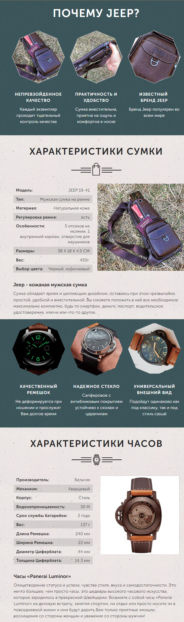 Сумка Jeep + часы Panerai Luminor купить