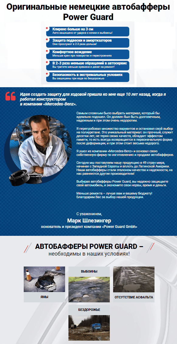 Автобаффер Power Guard купить