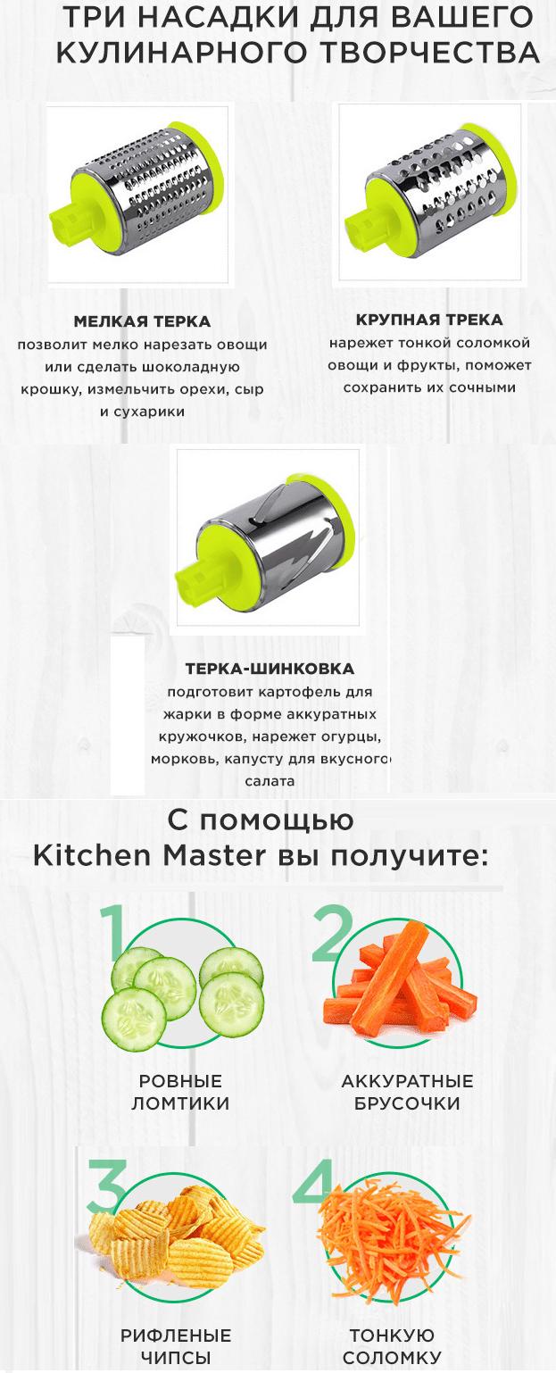 Kitchen Master - мультислайсер для овощей и фруктов купить