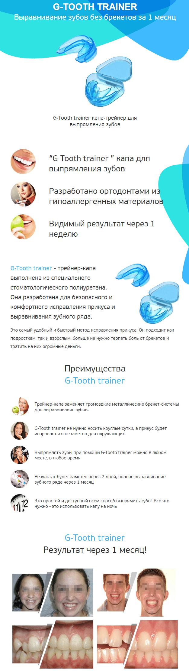 G-Tooth Trainer (Джи-Тус Трейнер) — трейнер для выпрямления зубов купить