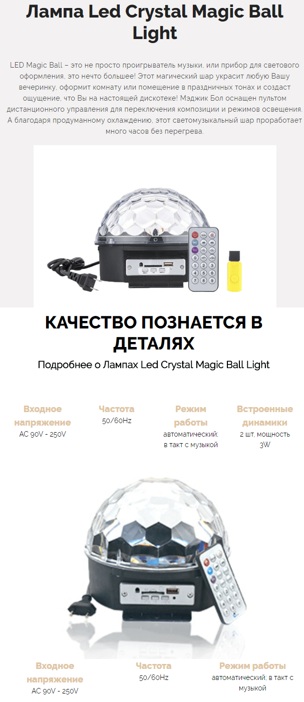 Лампа Led Crystal Magic Ball купить