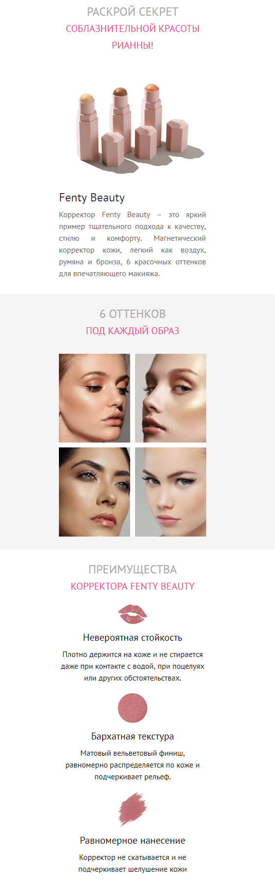 Корректор Fenty Beauty купить