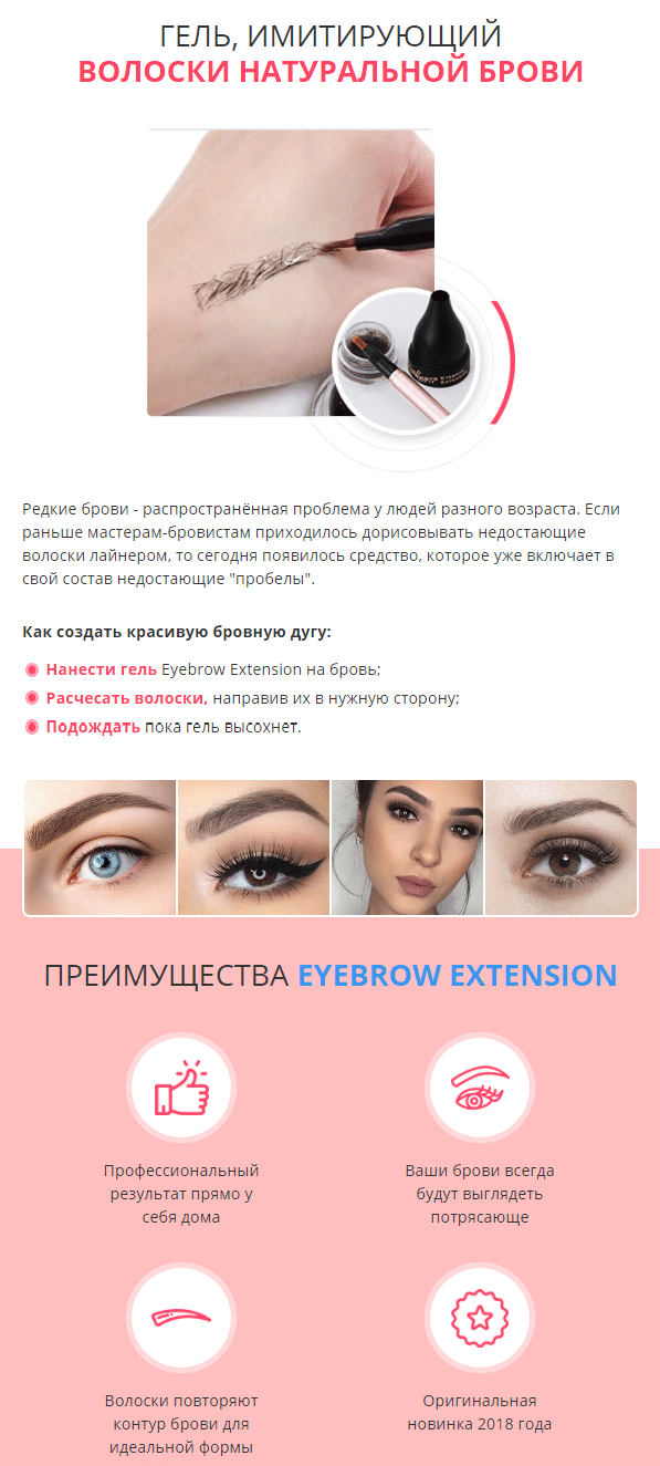 Eyebrow Extension – гель для бровей с 3D эффектом купить