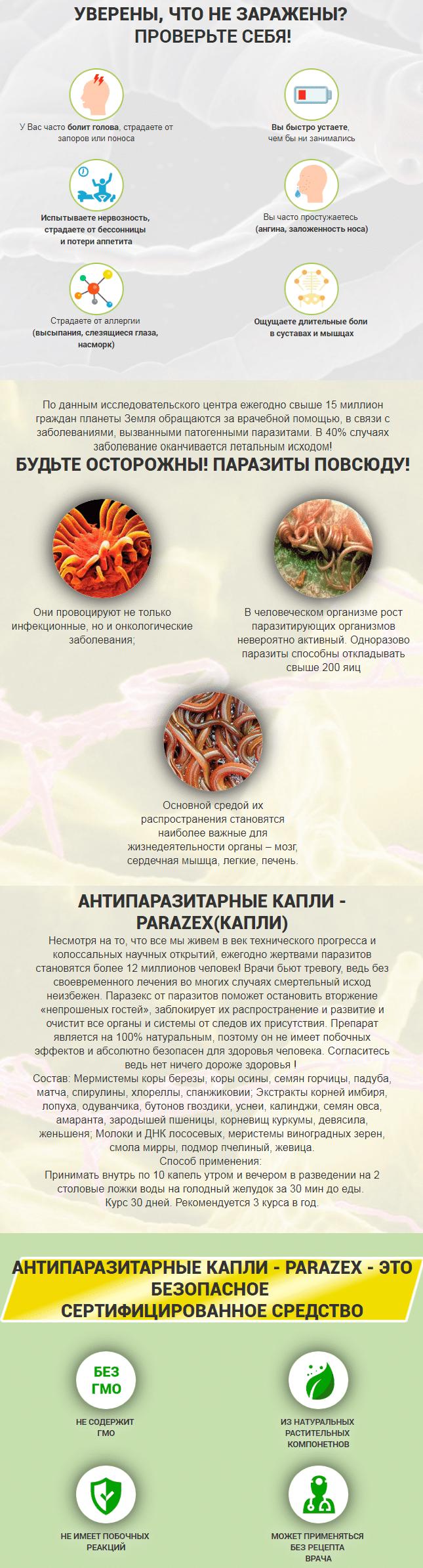 Антипаразитарные капли Parazex в Темиртау