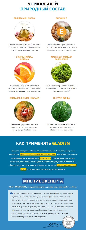 Gladien (Гладиен) — масло от подкожного жира купить