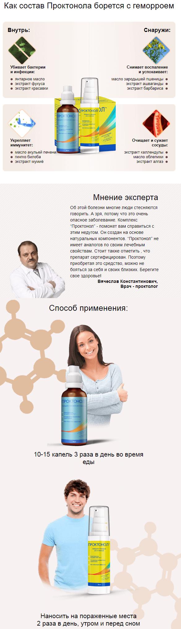 Проктонол (Proctonol) комплекс при геморрое купить в Златоусте