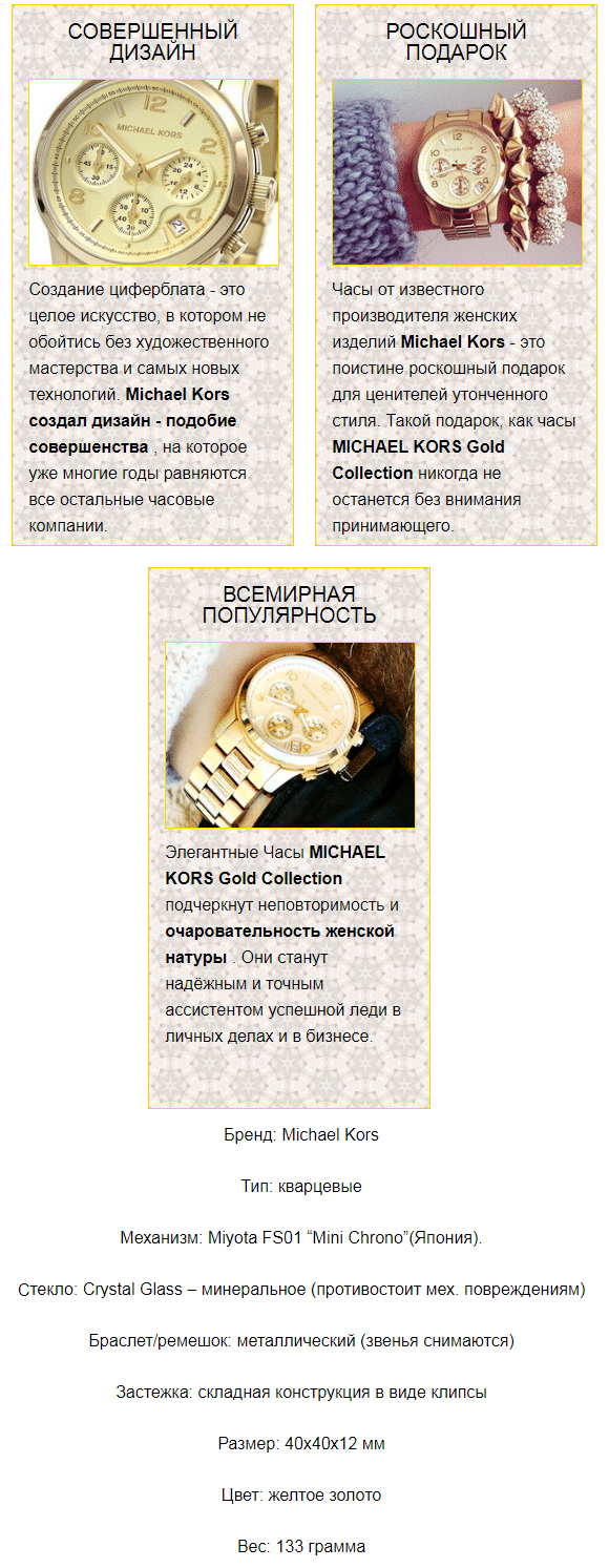 Часы MICHAEL KORS Gold Collection купить