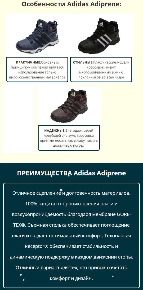 Зимние кроссовки Adidas Adiprene, цена 19 950 Тг., купить в Алматы ... 67e7d89c65c