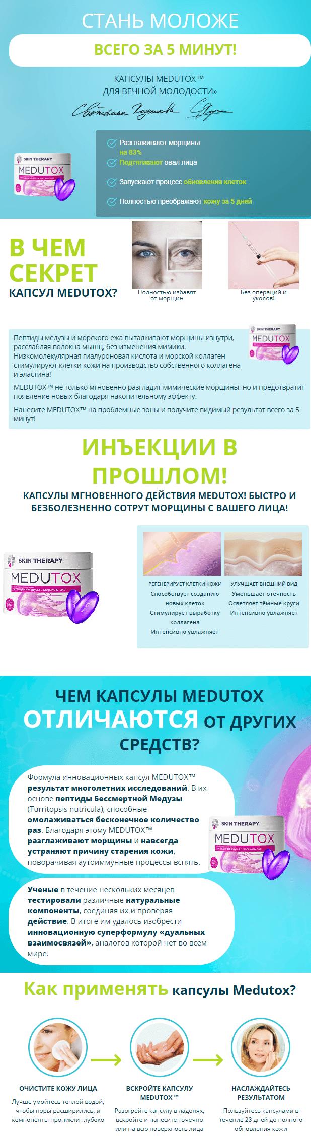 Medutox (Медутокс) - капсулы для омоложения купить