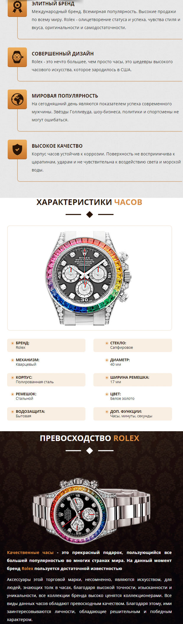 Часы Rolex White Gold Daytona Rainbow купить