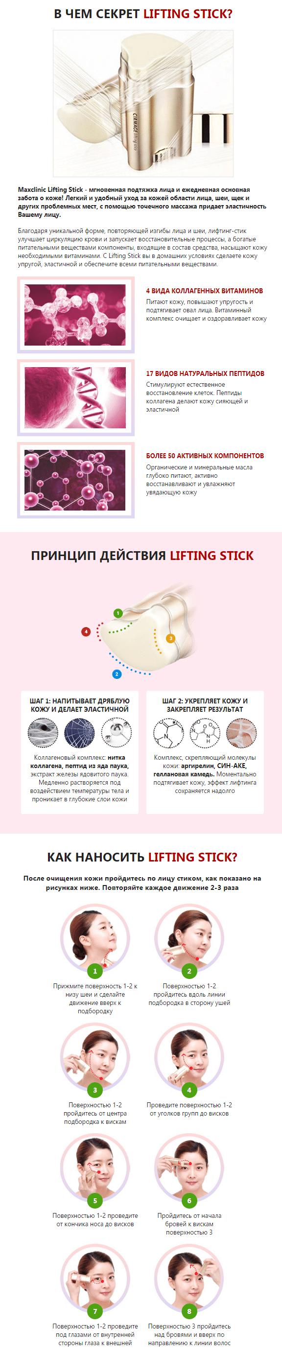 Антивозрастной стик Maxclinic Lifting Stick