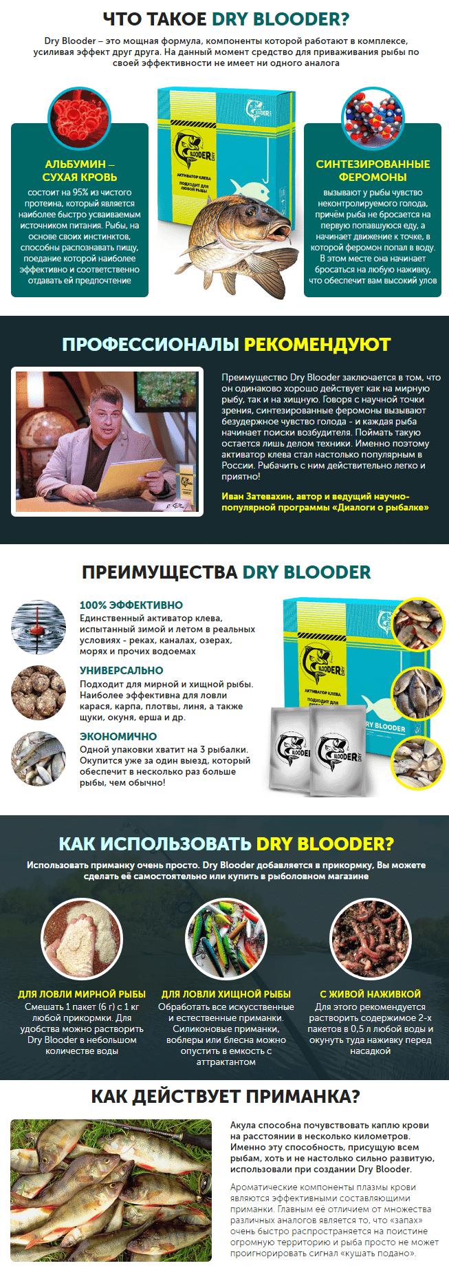 окунь кровь прикормка