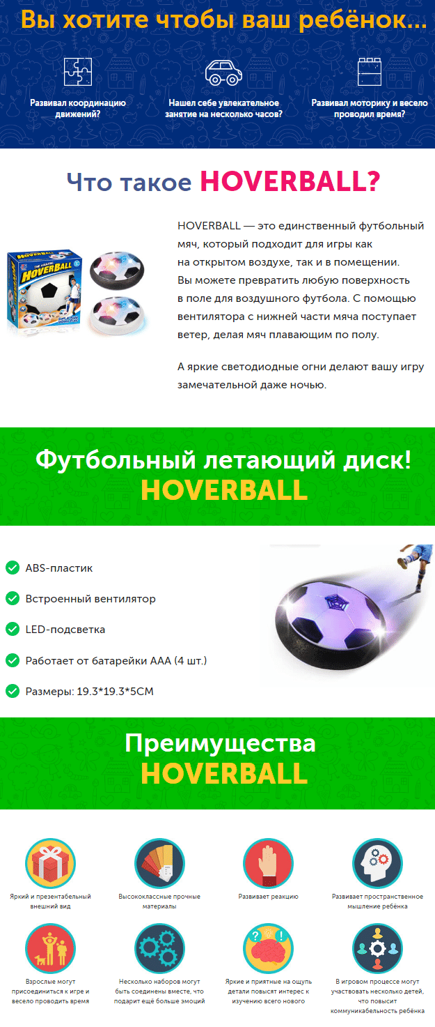 Футбольный летающий диск Air HoverBall купить