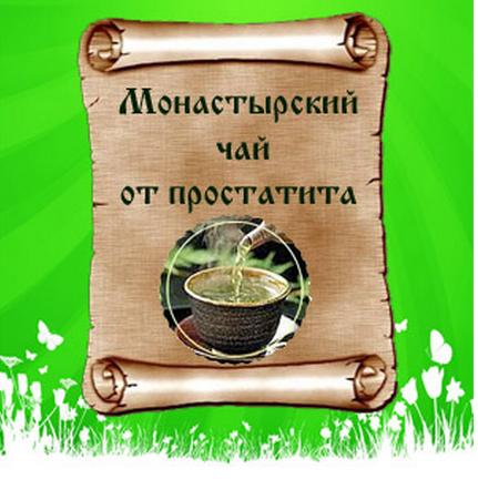 купить белорусский монастырский чай от простатита